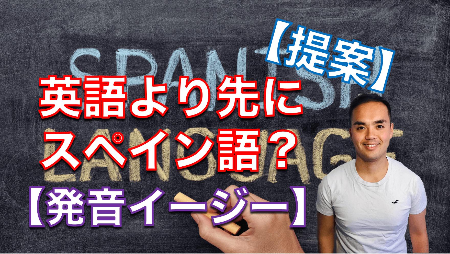 【提案】英語より先にスペイン語勉強してみたら?【そのまんまローマ字読み過ぎて簡単過ぎだった件】